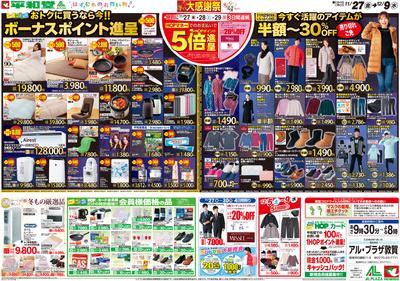 11/27(金)~冬の大感謝祭【裏面】