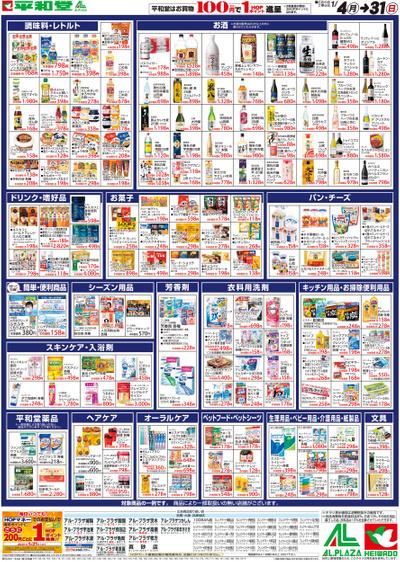 1/4(月)~HOPマネー500円分プレゼント【裏面】