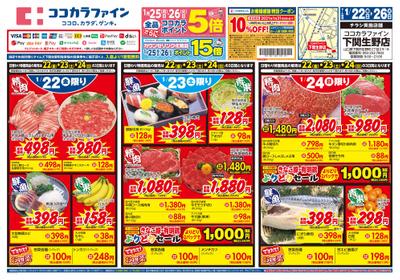 1/22 下関生野店特売チラシ 表