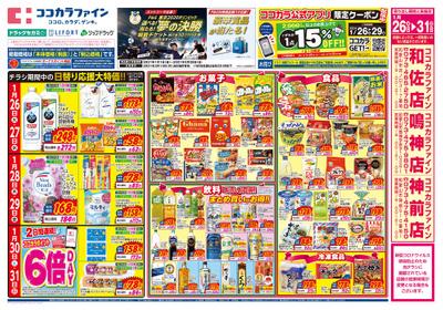 1月26日折込 食品チラシ 表