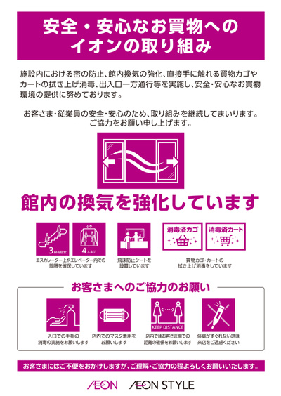 1/27号 安心安全なお買物へのイオンの取り組み:表面