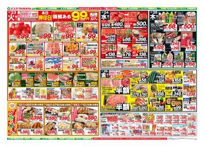 2月23日号日替わり・99円均一・肉のジャンボ市:おもて