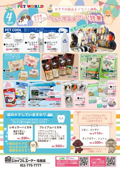 【ペット用品&フード特集】ペットワールド おすすめ商品 4月号
