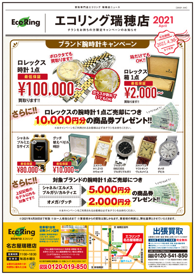 名古屋瑞穂店(表)