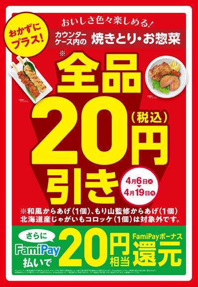 焼きとり・お惣菜全品20円引き