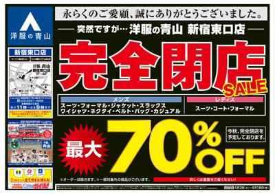 最大70%OFF!完全閉店SALE!(オモテ)