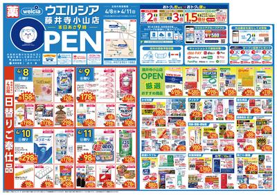 4/8号ウエルシア藤井寺小山店新店チラシ:オモテ
