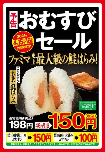 【予告】おむすび100円セール