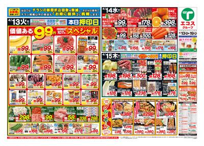 4月13日号日替わり・99円均一・お魚かわら版・生鮮大市・通し:おもて