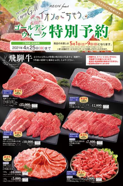 ゴールデンウィーク特別予約(肉)
