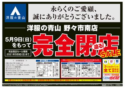 最大70%FF!完全閉店セール!(オモテ)