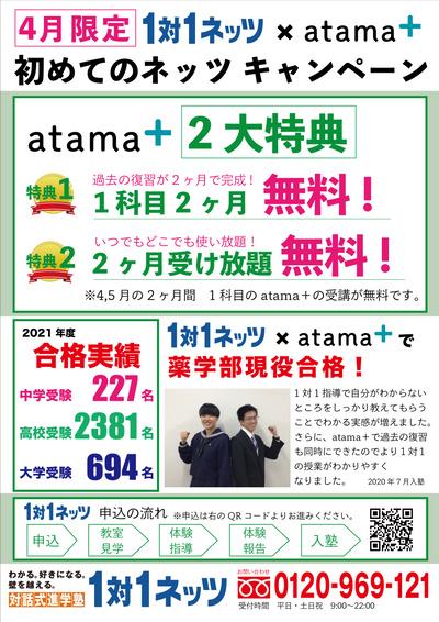 1対1ネッツ atama+2大特典