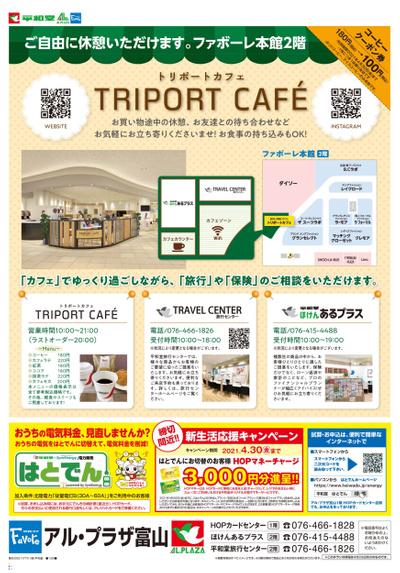 4/23(金)~トリポートカフェ