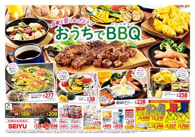 04/29号「衣住食日&食日チラシ」オモテ