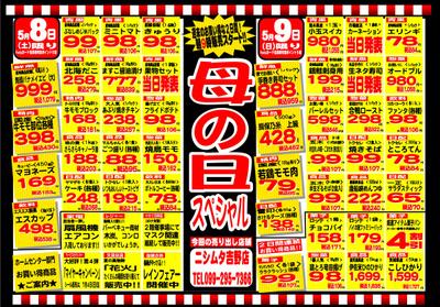 吉野店のみ!お買い得な2日間!!「母の日スペシャル」開催致します。