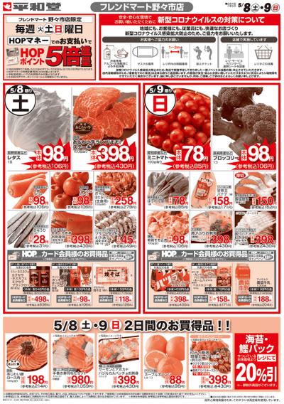 5/8(土)~HOPポイント5倍進呈【表面】