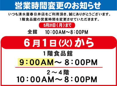 食品館 営業時間変更のお知らせ
