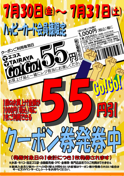 7月30日(金)~7月31日(土)55円引クーポン発券中(ご利用日8/1)