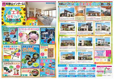 和歌山インター住宅展示場☆省エネ住宅フェア☆7/31(土)~8/15(日)開催!