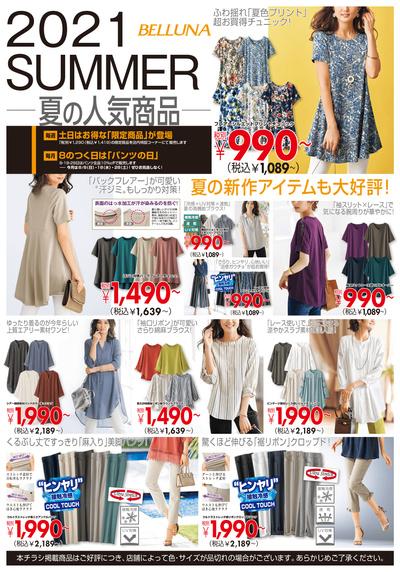 7/31号 BELLUNA夏の人気商品!