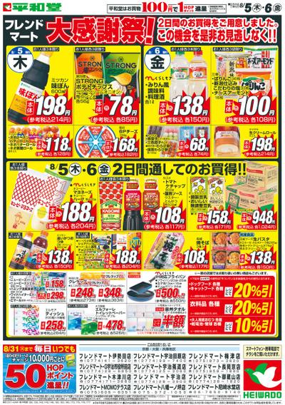 8/5(木)~フレンドマート大感謝祭【裏面】