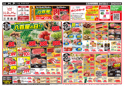 ヒルママーケットプレイス三河島店9月18日号