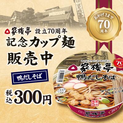 家族亭カップ麺販売①