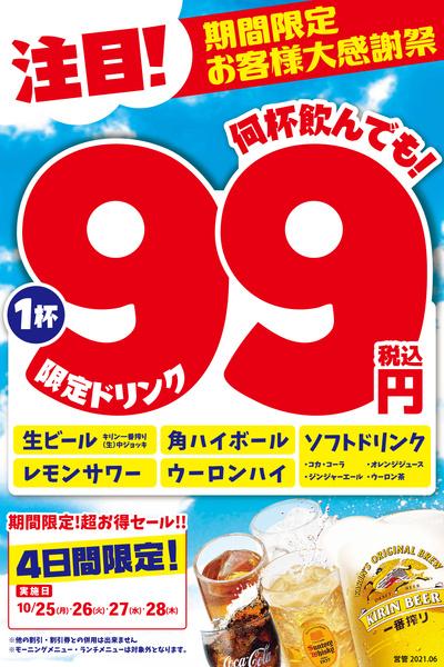 4日間限定!対象ドリンク1杯99円(税込)セール♪